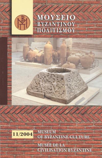 Museum of Byzantine Culture 11/2004