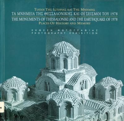 """""""The monuments of Thessaloniki and the eartquake of 1978"""""""