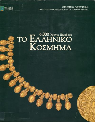 """The Greek Jewelry, 6000 years Tradition"""