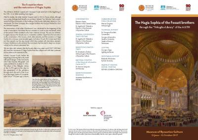 """""""The Hagia Sophia of the Fossati brothers through the Trikoglios Library of the A.U.TH."""""""